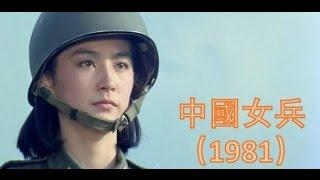 The Women Soldiers   中國女兵