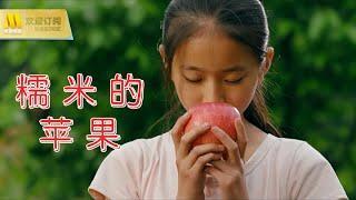 糯米的苹果