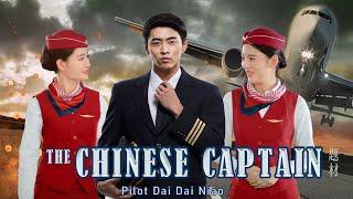 The Chinese Captain 中国机长&飞行员 电影