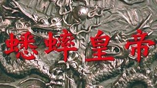 蟋蟀皇帝 The Cricket and the King