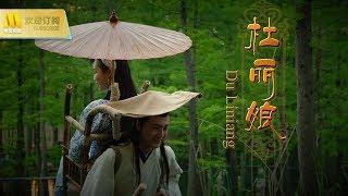 杜丽娘 Du LiNiang