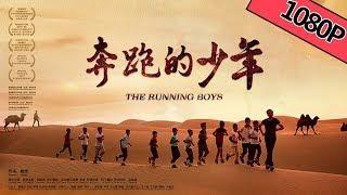 奔跑的少年