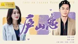 庐山恋2010