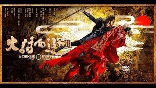 大话西游3 A Chinese Odyssey: Part Three