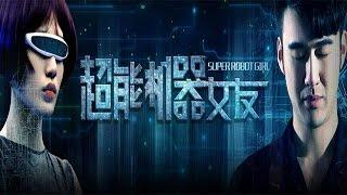 超能机器女友Super Robot Girl