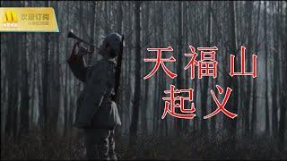 天福山起义