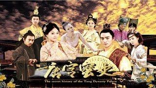 唐宫蜜史 The history of tang GongMi