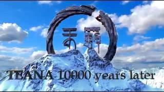 10,000 年后 10,000 Years Later