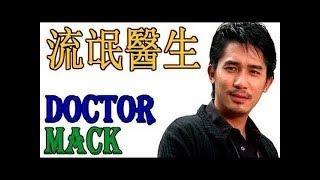 流氓医生 Doctor Mack