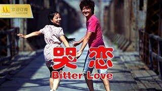 哭恋 Bitter Love