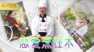 恋爱烹饪术