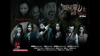 僵尸新战士Vampire Warriors