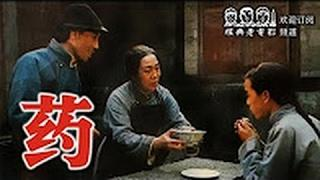 杏花三月天 The Story of Xinghua 1993 Chinese  movie