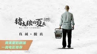 猪太狼的夏天 Mr. Zhu's Summer