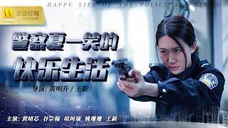 警察夏一笑的快乐生活