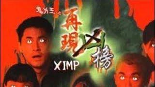X IMP