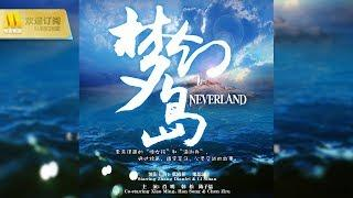 梦幻岛 Neverland