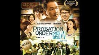 涩青298-03粵 Probation Order
