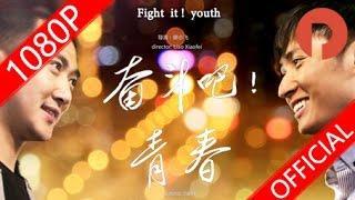 奋斗吧青春Fightit ! Youth