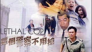 Lethal Cop